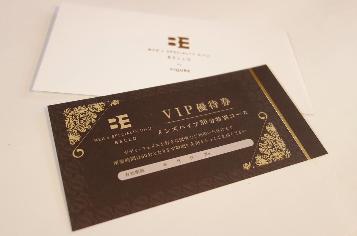 VIP優待券 封筒